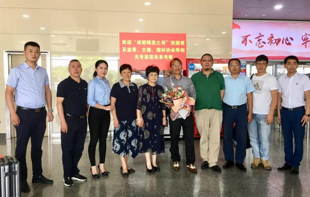 四川省传统文化促进会张丽君会长一行应邀前往安徽省阜阳市考察