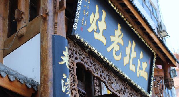 传统火锅文化体验店——四川江北老灶餐饮管理有限公司