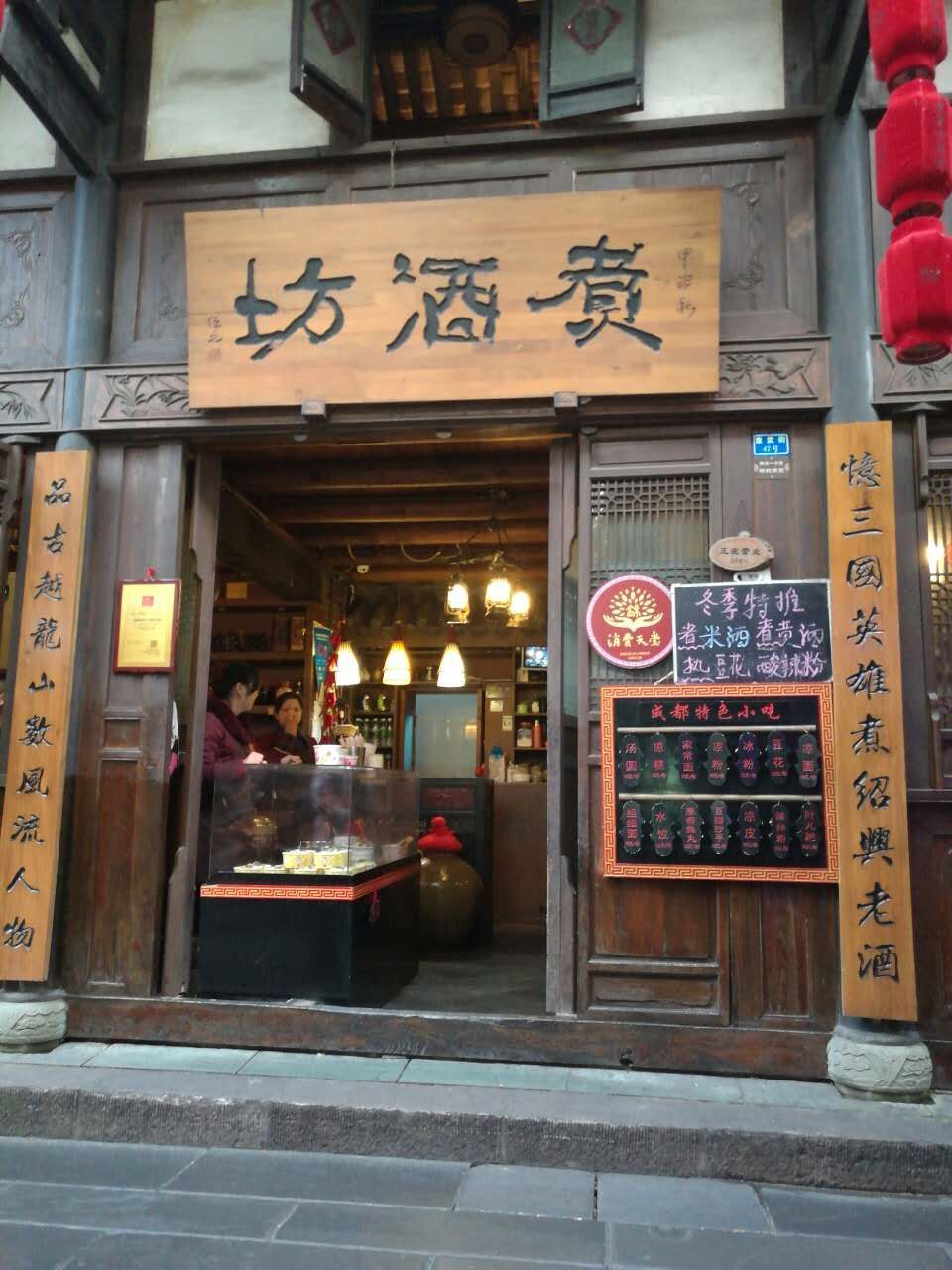 传统酒文化体验店——煮酒坊