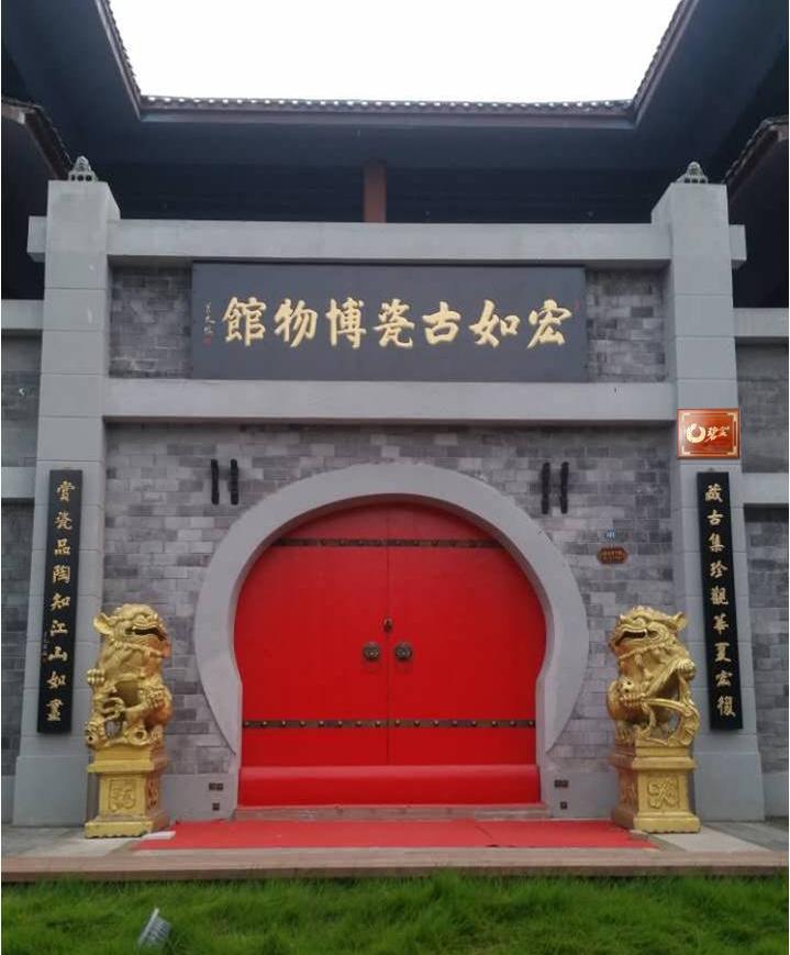 古瓷文化展示基地——碧盒·宏如古瓷博物馆